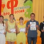 Конкурс для школьников по профориентации