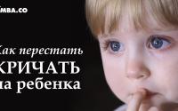Как не кричать на ребенка родителям