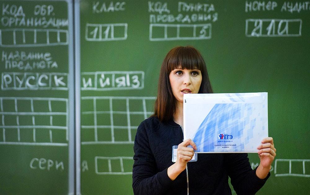 разделить ЕГЭ по русскому языку