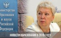 chto_izmenitsya_v_novom_uchebnom_godu