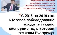 Устный экзамен по русскому языку