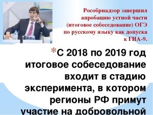 1_ustny_examen_po_russkomu_yazyku