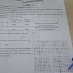 Базовый экзамен по математике