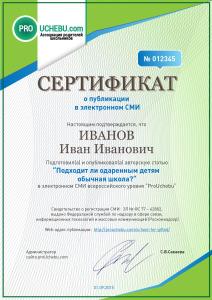 Для аттестации школьных учителей - сертификат о публикации в СМИ