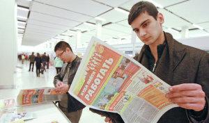 Трудоустройство выпускников вузов в Москве и регионах